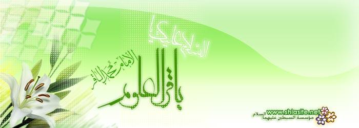 ویژه نامه ولادت امام محمد باقر علیه السلام