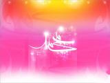 مولد الرسول الأعظم صلي الله عليه و آله وسلم - 01