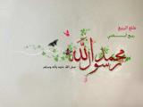 مولد الرسول الأعظم صلي الله عليه و آله وسلم - 03