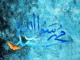 مولد الرسول الأعظم صلي الله عليه و آله وسلم - 04
