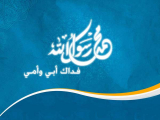 مولد الرسول الأعظم صلي الله عليه و آله وسلم - 05