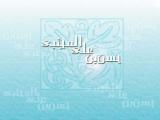 مولد الإمام الحسن بن علي المجتبى (عليه السلام) 05