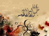 مولد الإمام محمد الجواد عليه السلام 07