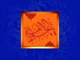 مولد الإمام محمد الجواد عليه السلام 08