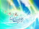 مولد الإمام الصادق عليه السلام - 01