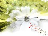 مولد الإمام الصادق عليه السلام - 05