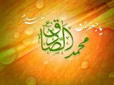 مولد الإمام الصادق عليه السلام - 06