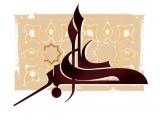مولد علي الأكبر عليه السلام 09