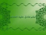 إستشهاد الإمام الصادق عليه السلام 04