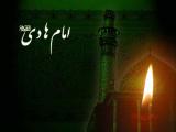 إستشهاد الإمام علي بن محمد الهادي عليه السلام - 05