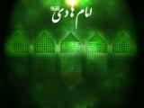 إستشهاد الإمام علي بن محمد الهادي عليه السلام - 06