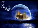 إستشهاد الإمام علي بن محمد الهادي عليه السلام - 09