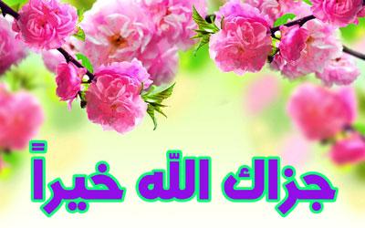رملة أم حبيبة رضي الله عنها Jazakallah-Khayra