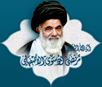 آية الله السيد مرتضى الموسوي الإصفهاني