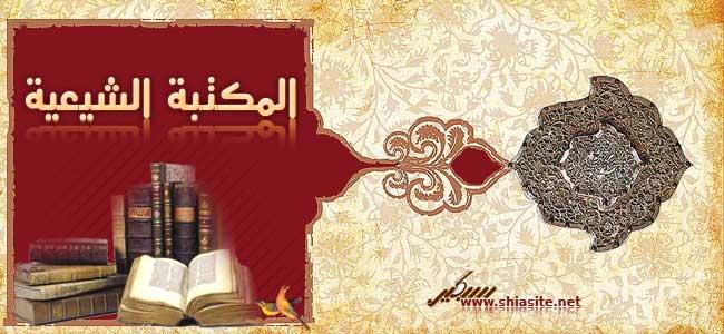 الكتب الشيعية