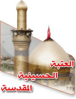 البث المباشر من العتبة الحسينية المقدسة