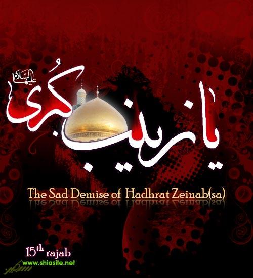 وفاة ام المصائب سيدة زينب (سلام الله عليها)