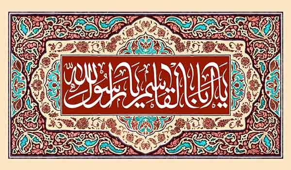السلام عليك يا ابا القاسم يا رسول الله مؤسسة السبطين العالمية