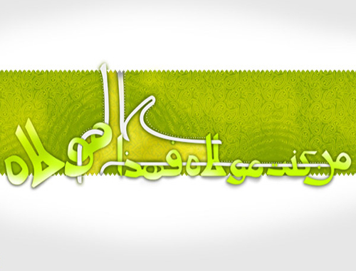 What is Eid-ul Ghadeer?