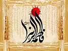 The special Salavat of Hazrat Zahra (S.A)