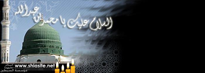 ویژه نامه شهادت پیامبر اکرم (صلی الله وآله وسلم )