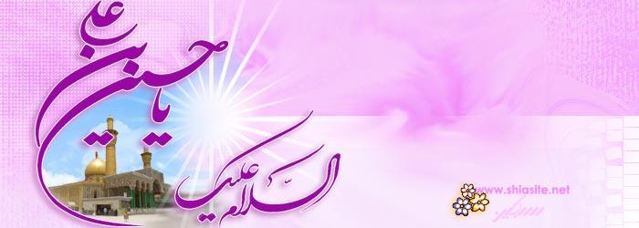 ویژه نامه ولادت امام حسین علیه السلام