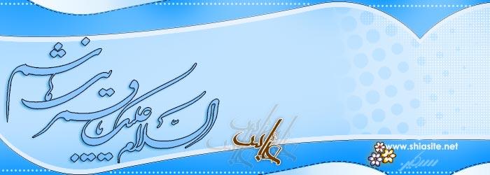 ویژه نامه ولادت حضرت عباس علیه السلام