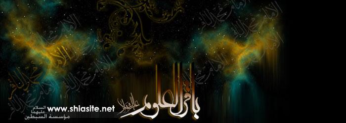 ویژه نامه شهادت امام محمد باقر (علیه السلام)