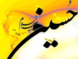 ميلاد امام حسين عليه السلام - عكس شماره ٢