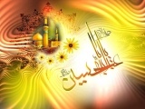 ميلاد امام حسين عليه السلام - عكس شماره ٤