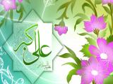 ميلاد حضرت علی اكبر عليه السلام 02