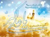 ميلاد حضرت علی اكبر عليه السلام 04