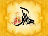 ميلاد حضرت علی اكبر عليه السلام 06