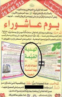 fa-kuwait-ashura-farah-sorour03