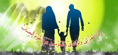 آیا می دانید چگونه می توان حق پدر و مادر را ادا نمود ؟