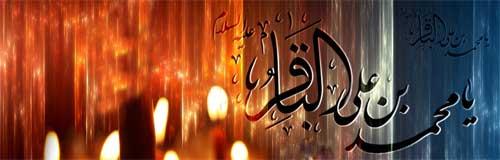 •llı آخرین بیت عاشورا ıll• ویژه نامه شهادت امام محمد باقر علیه السلام