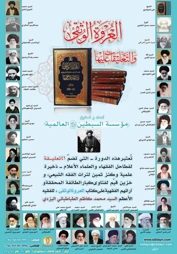 انتشار جلد دهم کتاب العروة الوثقى و التعليقات عليها