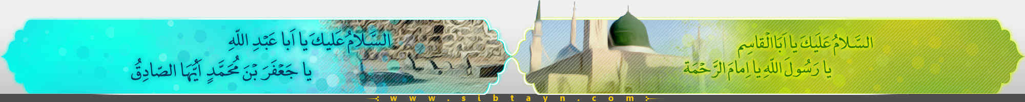 Sibtayn International Foundation