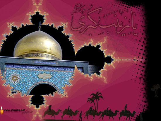 حضرت زینب کبری سلام الله علیها