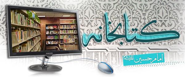 Image result for کتابخانه جامع امام حسین علیه السلام