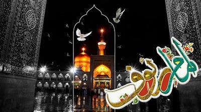 [تصویر:  imam-raoof-imam-reza.jpg]