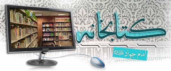 imam reza library کتابخانه تخصصی حضرت جوادالائمه امام محمد تقی علیه السلام (امکان دانلود حدود 60 جلد کتاب)