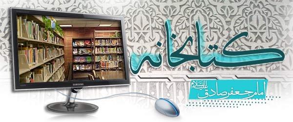 کتابخانه حضرت امام جعفر صادق علیه السلام
