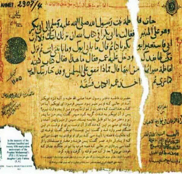 نسخه خطی بسیار مهم در کتابخانه استانبول سندی بر مظلومیت حضرت زهراء سلام الله عليها