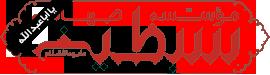 مؤسسه جهانى سبطين (ع)