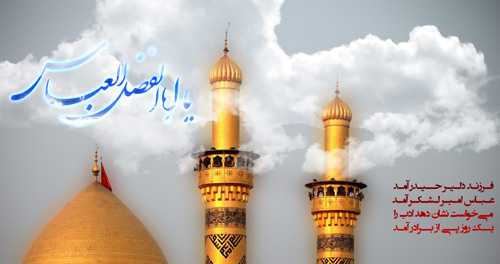 پیامک به مناسبت میلاد حضرت ابوالفضل العباس(علیه السلام)