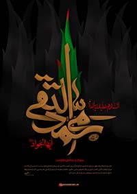 چرا امام جواد علیه السلام با دختر قاتل پدرش ازدواج کرد؟