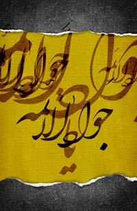 مناظره اى از امام جواد عليه السلام