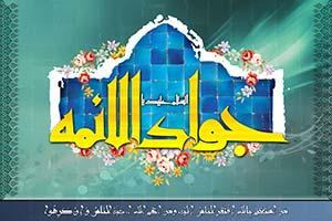 امام جواد (ع)؛ زندگانيِ کوتاه و خدماتِ بزرگ
