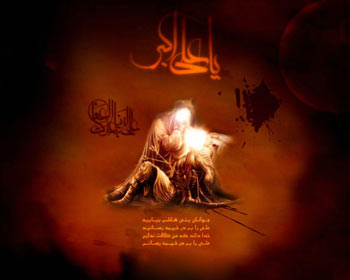 سیمای حضرت علی اکبر عليه السلام